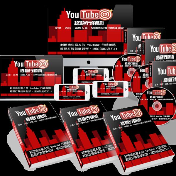 YouTube 終極行銷術(轉售方案)
