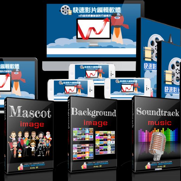 快速影片編輯軟體(轉售方案)