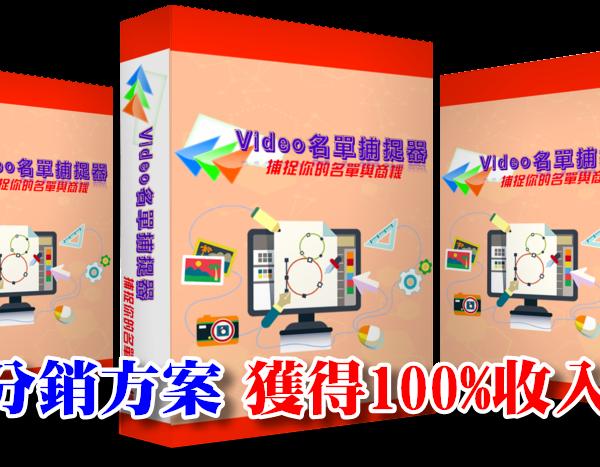 Video 名單捕捉器-分銷方案(50個客戶)