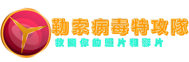 救援特攻隊-logo-horizontal-small-2